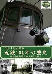 新品DVD【デボ1形が語る 近鉄100年の歴史】送料無料