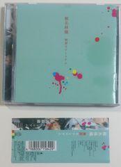(CD)椎名林檎☆無罪モラトリアム★帯付き♪ファーストアルバム♪即決価格