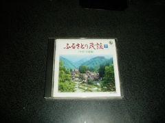 CD「ふるさとの民謡7/中部・近畿編」三橋美智也他 佐藤松子