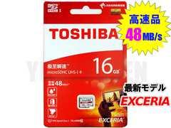 定形外送料無料 東芝 高速48MB/s 16GB microSDHC マイクロSDHC クラス10