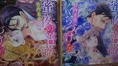 蜜夜の薔薇にくちづけを★全2巻★竹内未来