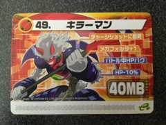 ★ロックマンエグゼ6 改造カード『49.キラーマン』★