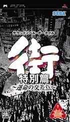 PSPソフト/街 特別篇〜運命の交差点〜