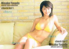 安田美沙子 レギュラーコンプリート74種類 sakuradou04
