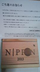 日本のたばこキャンペーン2013/セブンスター当選品