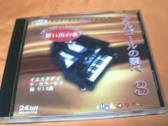 CD 「オルゴールの調べ」 思い出の歌