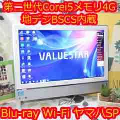 ホワイト第二世代Corei5/地デジBSCS/ブルーレイ/HD1T/無線