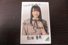 欅坂46 ローソンくじ スピードくじ 松田里奈 フォトカード ローソン 制服
