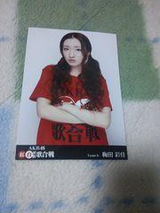AKB48  紅白対抗歌合戦梅田彩佳特典写真