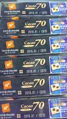 森永製菓、カレドショコラカカオ70チョコレート101g(21枚)入り6箱