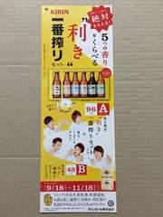嵐 ◆一番搾り 5つの香りをくらべる キャンペーン応募ハガキ5枚