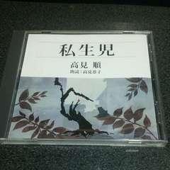 朗読CD「高見順~私生児/高見恭子」