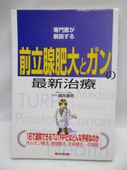 1602 専門医が解説する前立腺肥大とガンの最新治療
