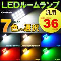 汎用 ルームランプ 12LED 7色選択 T10 G14 両口金 ソケット3種