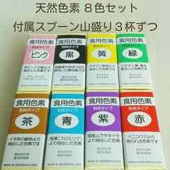 送込み◆食紅◆8色セット(天然色)◆付属スプーン山盛り3杯ずつ