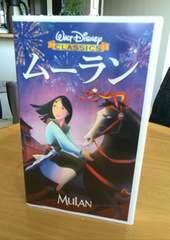 美品ほぼ新品 VHS ディズニー ムーラン 日本語吹き替え版