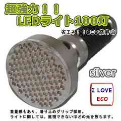 【1225】強力100LED灯▽LEDハンディライト100灯