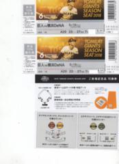 *SEASON SEAT ペア券(2席) 5月19日(土) 巨人 VS 横浜DeNA