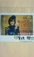 Berryz工房祭青春編 上野・ポラハロサイズ1枚 2009.7.28/夏焼雅