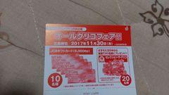 JCBギフトカード5000円分やセレクション・ザ・グリコ当たる