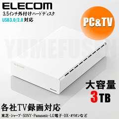 新品アウトレット AQUOS対応 エレコム 3.0TB USBハードディスク 3TB HDD USB3.0