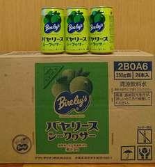 送料無料 ※ 沖縄バヤリース シークヮーサー24缶