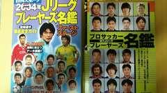 昭和レトロ  サッカープレーヤーズ名鑑 二冊