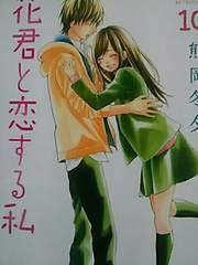 【送料無料】花君と恋する私 10巻セット《実写化コミック》