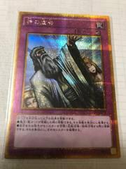 遊戯王 神の宣告 GP16-JP019 ゴールドシークレット
