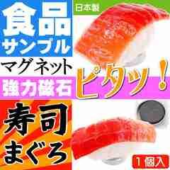 まぐろ お寿司 おもしろマグネット 食品サンプル風 ms055