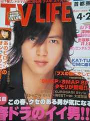 山下智久★2006年4/15〜4/28号★TV LIFE