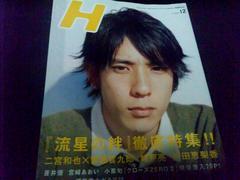 絶版◆H VOL.100◆二宮和也 錦戸亮 嵐 関ジャニ