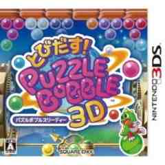 <3DS>とびだすパズルボブル 3D新品*未開封