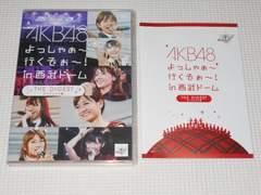 DVD★AKB48 よっしゃぁ〜行くぞぉ〜! in 西武ドーム