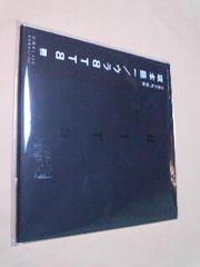 坂本龍一/ウラBTTB 帯付 紙ジャケット盤