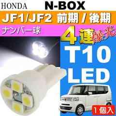 N-BOX ナンバー灯 T10 LEDバルブ 4連 ホワイト1個 as167
