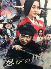 日本製正規版 映画-忍びの国 Blu-ray 大野智 石原さとみ