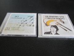 大橋卓弥 SKY&はじまりの歌 2枚セット