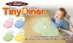 【未使用】日本育児 タイニーダイナー グリーン 食べこぼし防止