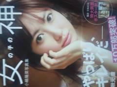 俺の推しメン!AKB48小嶋陽菜写真集「女の子の神様」