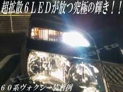 mLED】トールM910S系ハロゲン車用/ポジションランプ超拡散6連ホワイト