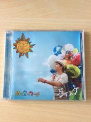 CD「晴れ空のマーチ」ダイスケ