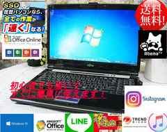 ブラック☆FMV-NF☆SSD交換可☆最新Windows10搭載✴
