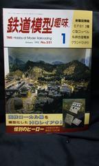 月刊 鉄道模型趣味 1992年1月号