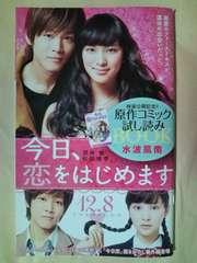 映画「今日、恋をはじめます」原作コミック試し読み1冊 松坂桃李