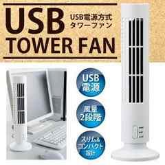 ☆タワー型スリムファン シンプル操作 風量2段階調整卓上扇風機