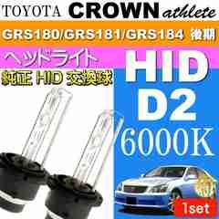 クラウン D2C D2S D2R HIDバルブ 35W6000Kバーナー 2本 as60466K