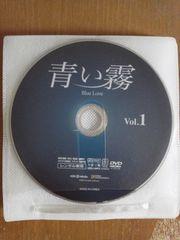 韓国ドラマ『青い霧』レンタル落ち 送料無料