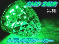 即納 24V LEDサイドマーカー 24SMD 10個Set グリーン 緑