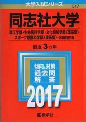赤本 同志社大学 理工学部 2017年版 送料185円 即決